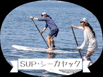SUP・シーカヤック