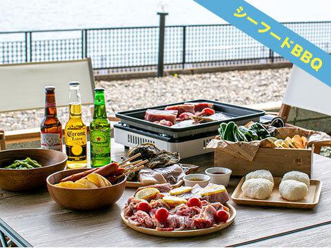 【BBQだけじゃないビーチで海遊び+温泉+次回宿泊割引券】楽して楽しむ手ぶらバーベキュー★スタンダード