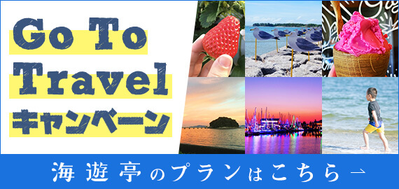 「GoToTravelキャンペーン」海遊亭のプランはこちら