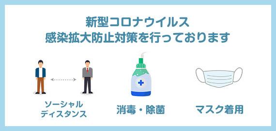 コロナウイルス感染拡大防止対策を行っております