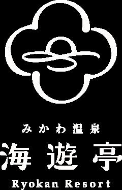 みかわ温泉海遊亭
