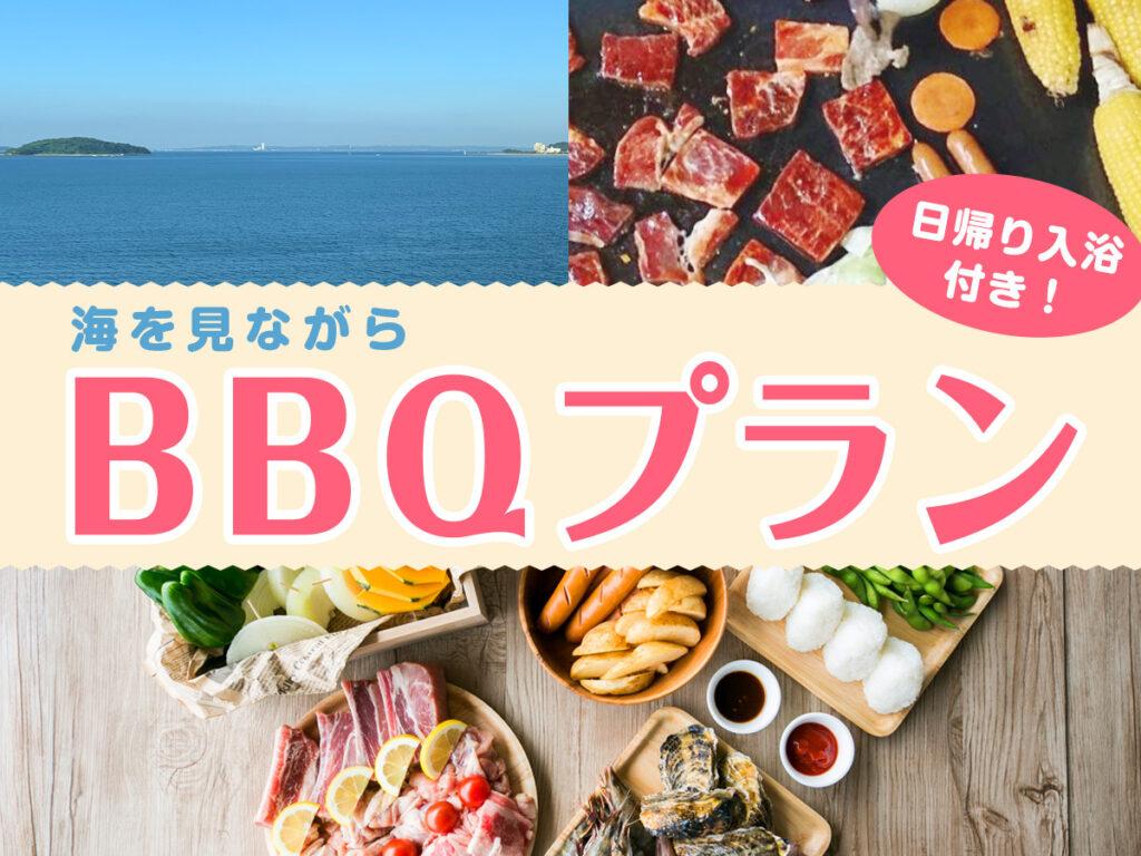 日帰り手ぶらBBQ★シーフードMix【BBQ+海遊び+温泉】